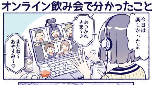 漫画 オンライン 飲み会 恋愛 帰り道に関連した画像-01
