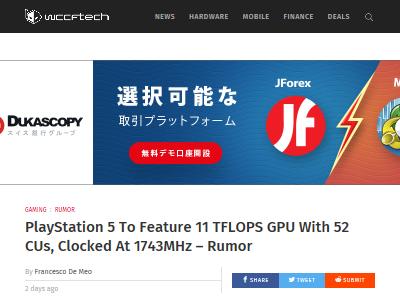 PS5 性能 噂 GPU フロップスに関連した画像-02