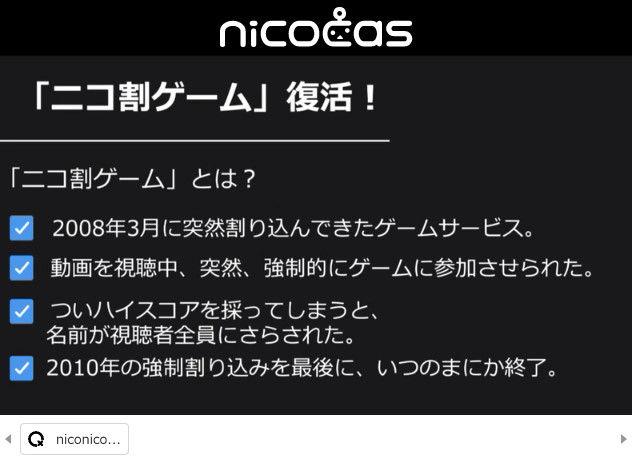 ニコニコ動画 クレッシェンド 新サービス ニコキャスに関連した画像-40