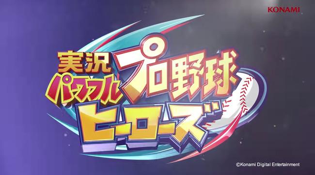 パワプロ コナミ 実況パワフルプロ野球 ヒーローズ パワフェス 予約開始 に関連した画像-01