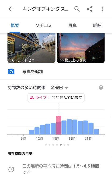 大阪 パチンコ店 営業自粛 晒し 公開 パチンカス に関連した画像-05