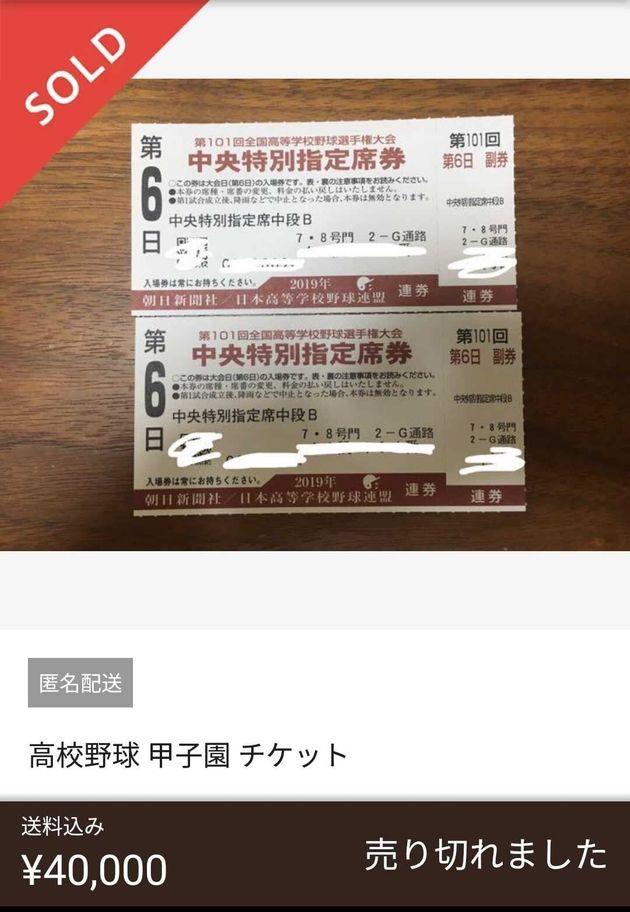 甲子園 入場券 転売に関連した画像-03