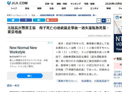 飯塚幸三 初公判 池袋暴走事故 無罪 ブレーキランプに関連した画像-02