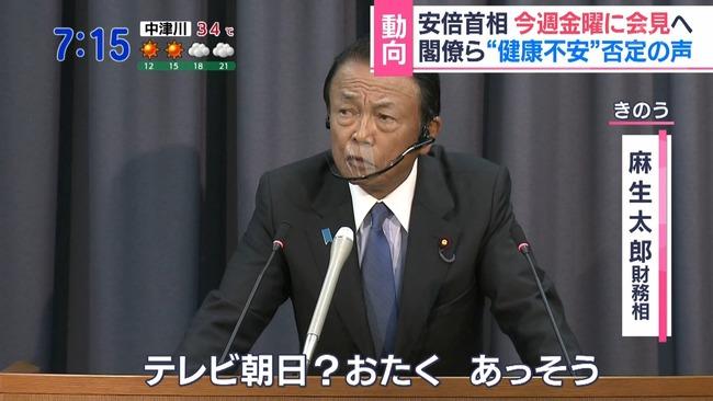 麻生太郎 テレビ朝日 煽り 挑発に関連した画像-01