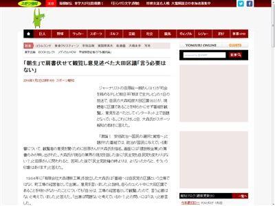 自民党 大田区議 ステマに関連した画像-03