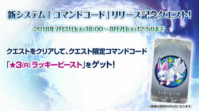 FGO Fate グランドオーダー 3周年 福袋 コマンドコードに関連した画像-24