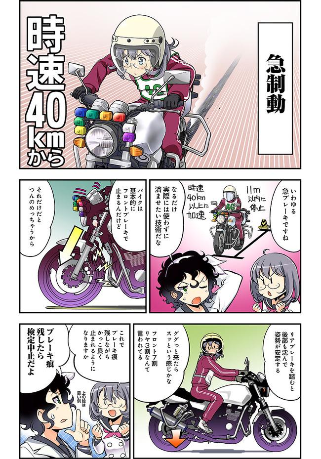 ばくおん ヤマハ コラボ漫画に関連した画像-11
