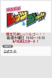 爆走兄弟レッツ&ゴー!! アニメ TOKYOMXに関連した画像-02