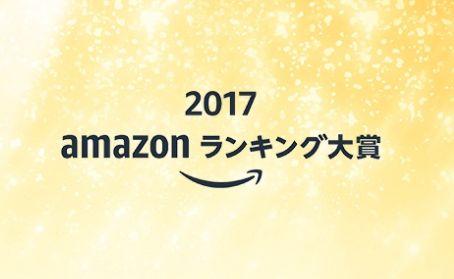 Amazon ランキング 2017 鼻毛カッター エチケットカッター 家電に関連した画像-01