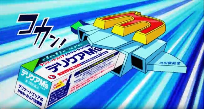 ロボット 株式会社池田模範堂 股間戦士エムズーン Web限定動画 アニメ デリケアエムズに関連した画像-05