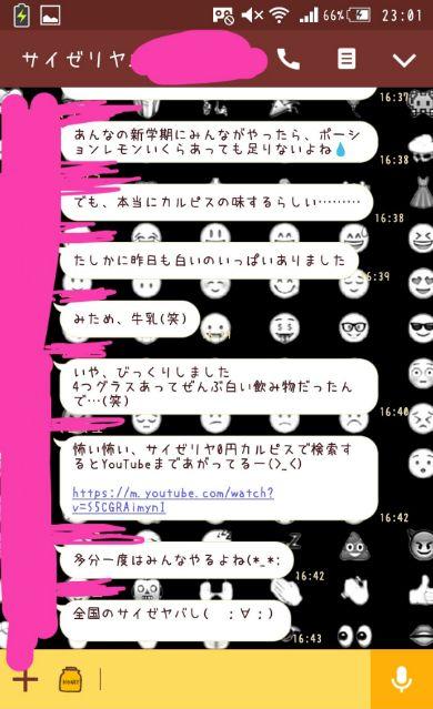 0円 カルピス ドリンクバーに関連した画像-09