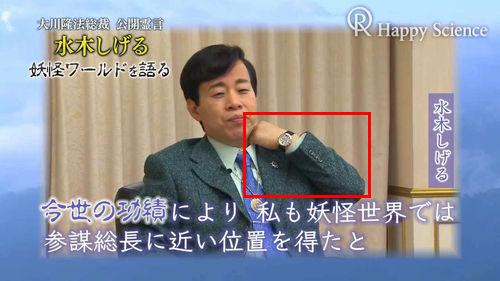 水木しげる 幸福の科学 大川隆法 霊言 降臨 左腕に関連した画像-04