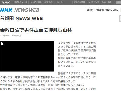 吉祥寺 中国人 口論 傷害に関連した画像-02
