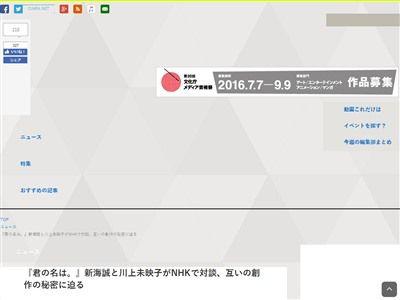 新海誠 NHK 君の名は。に関連した画像-02
