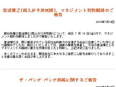 雨上がり決死隊 宮迫博之 吉本興業 契約解消に関連した画像-02