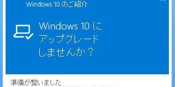Windows10 アップグレード 広告 ポップアップに関連した画像-01