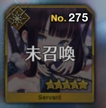 FGO ガチャ 20万円に関連した画像-03