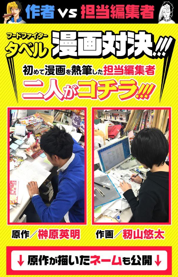 うすた京介 担当編集 漫画対決に関連した画像-05