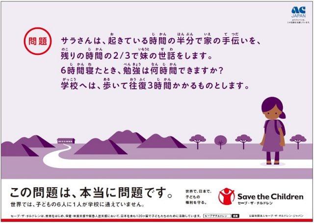 ACジャパン 広告 算数 国語に関連した画像-02
