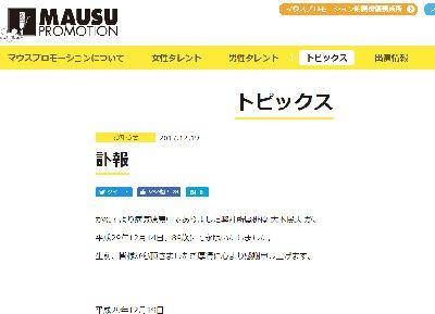 声優 訃報 大木民夫 マウスプロモーションに関連した画像-02