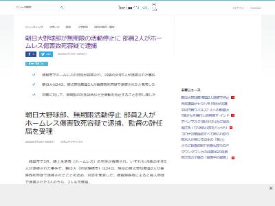朝日大学野球部員ホームレス殺害に関連した画像-02