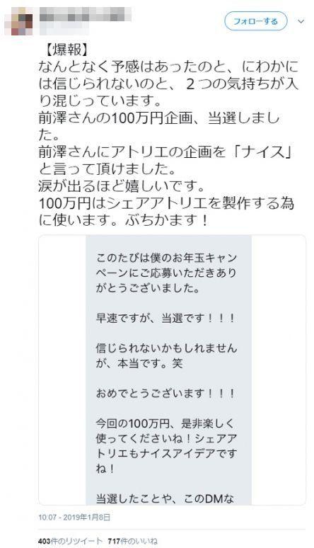 前澤友作 ZOZO 100万円 恣意的 抽選に関連した画像-05