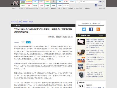 NHKネット配信社会実証についてに関連した画像-02
