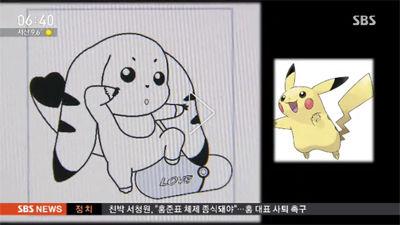 韓国 ピカチュウ パクリ 特許庁 任天堂 異議申し立てに関連した画像-03