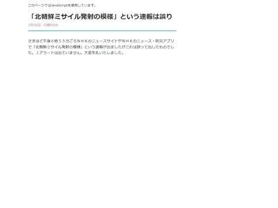 北朝鮮 ミサイル NHK デマ 誤報 Jアラートに関連した画像-02