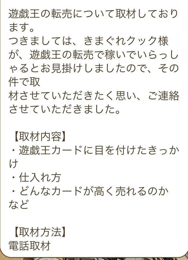 マスコミ 遊戯王 転売 かねこ@きまぐれクックに関連した画像-02