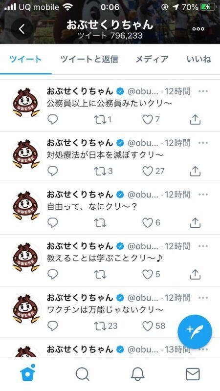 ゆるきゃら おぶせくりちゃん 長野県 小布施町 政治的発言 コロナはただの風邪に関連した画像-05
