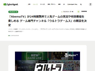 ウルトラゲームスAbemaTV に関連した画像-02