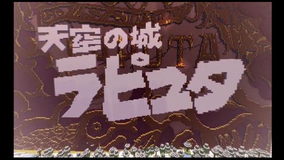 天空の城ラピュタ マインクラフト マイクラ 職人 完全再現に関連した画像-01
