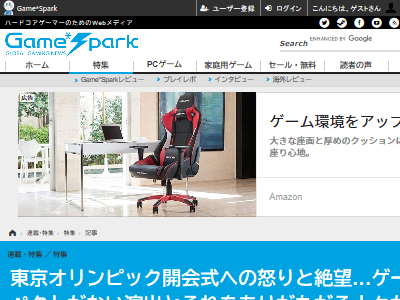 ゲームスパーク GameSpark コラム 東京五輪 開会式 炎上 ゲーム音楽 メディアに関連した画像-02