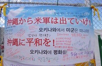 防衛局 抗議 普天間 辺野古 日本語に関連した画像-01