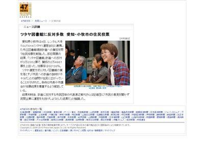 ツタヤ 図書館 運営 連携 愛知県 小牧市 住民投票 反対に関連した画像-02
