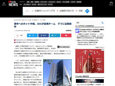 日本オリンピック委員会 JOC 東京五輪 選手 SNS 誹謗中傷 記録保存に関連した画像-02