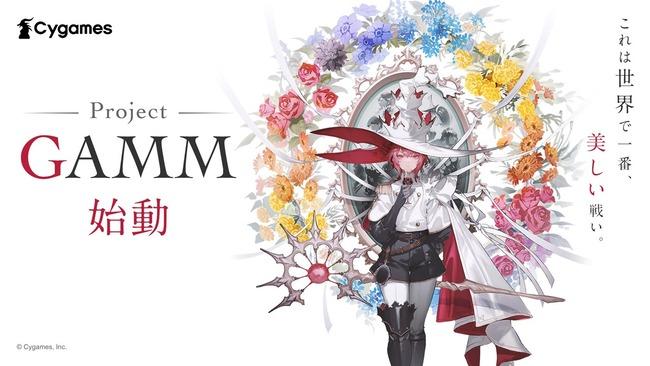 サイゲームス ProjectGAMM ディレクター プロデューサー 高木謙一郎 コンポーザー 鷺巣詩郎に関連した画像-01
