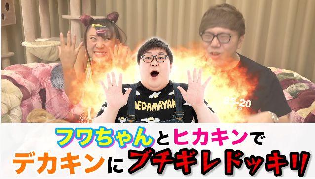 ヒカキン ガチギレ ドッキリ フワちゃん デカキンに関連した画像-01