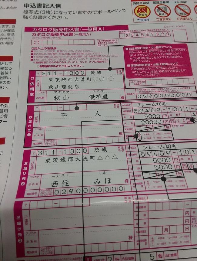 ガルパン ガールズ&パンツァー 大洗 日本郵便に関連した画像-02