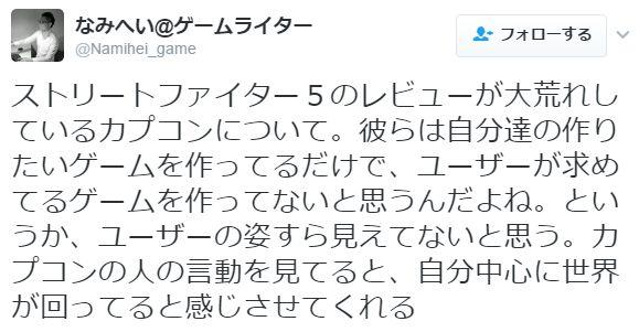 ゲームライター バイオハザード7 なみへい 松木和成に関連した画像-15