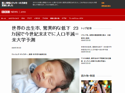 世界 出生率 低下 驚異的 に関連した画像-02