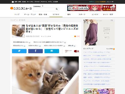 日本人 童顔 精神年齢 ジャニーズ ガールズちゃんねるに関連した画像-02