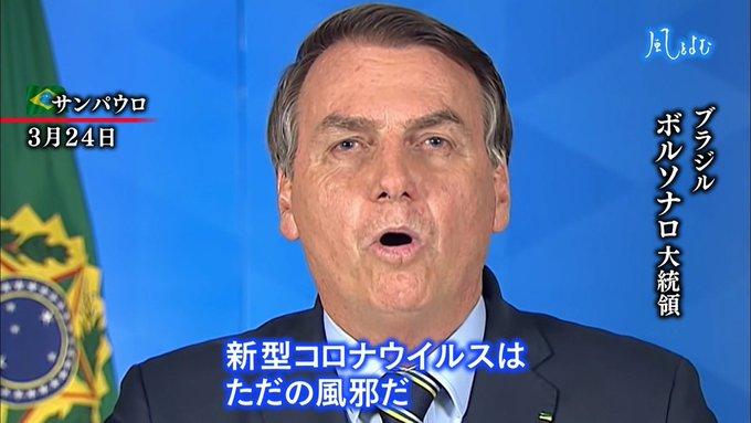 ブラジル ボルソナロ大統領 新型コロナ 陽性 感染に関連した画像-01