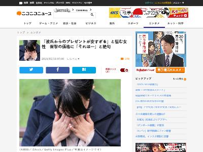 彼氏 プレゼント 150円 安すぎる 悩む 女性に関連した画像-02