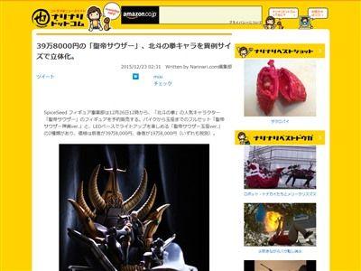 北斗の拳 サウザー フィギュア 聖帝 神輿 玉座に関連した画像-02