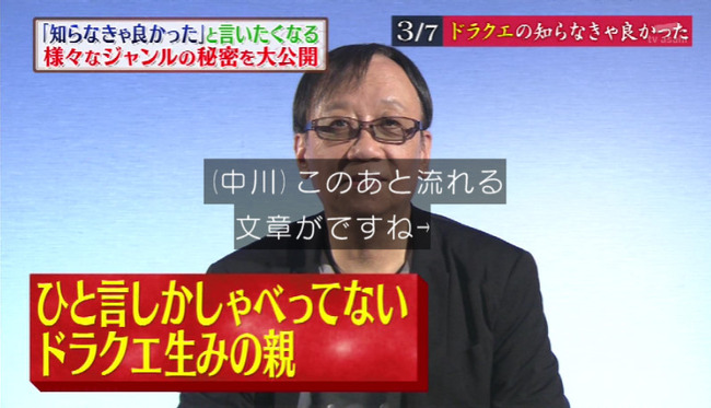 堀井雄二 ドラクエに関連した画像-07
