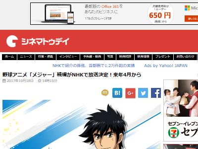 メジャー MAJOR 2nd TVアニメ NHKに関連した画像-02