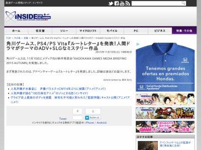 PS4 PSVita 角川ゲームス ドラマ ミステリーに関連した画像-02