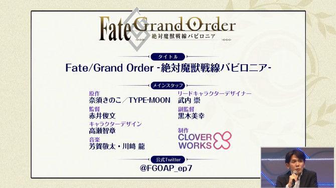 FGO Fate グランドオーダー TVアニメ化 劇場アニメ化に関連した画像-10